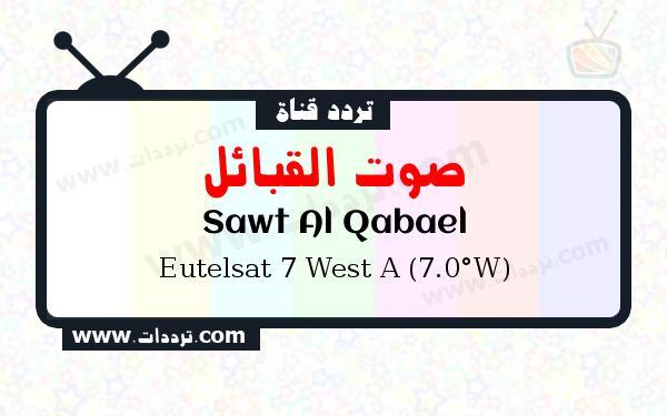 Al Qabael — قناة صوت القبائل